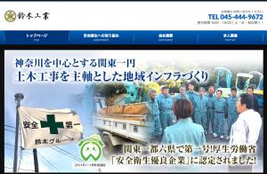 (有)鈴木工業 様