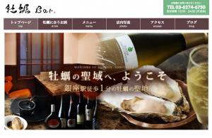 牡蠣Bar 様