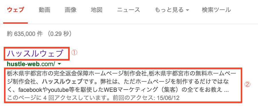 栃木県宇都宮市のホームページ制作